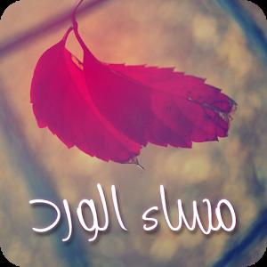 رسائل مساء الخير رومانسية للحبيب 2019 , رسائل مسائية حب 2019