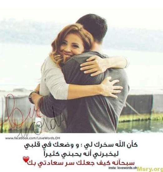 صور احضان وبوس للعشاق 2019 , hug  and romantic pictures 2019