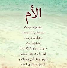 قصيده حزينه عن الام , قصيده كتبها شاعر لوالدته , قصيده مبكيه عن الام