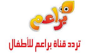 تردد قناة براعم الجديد 2019