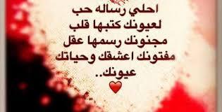 مسجات احبك حبيبي 2019 مسجات جوال احبك موت 2019 حنين الحب