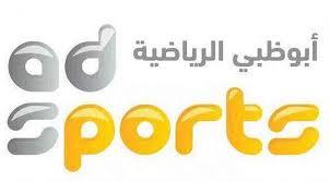 تردد قنوات ابو ظبي الرياضية الجديد 2019