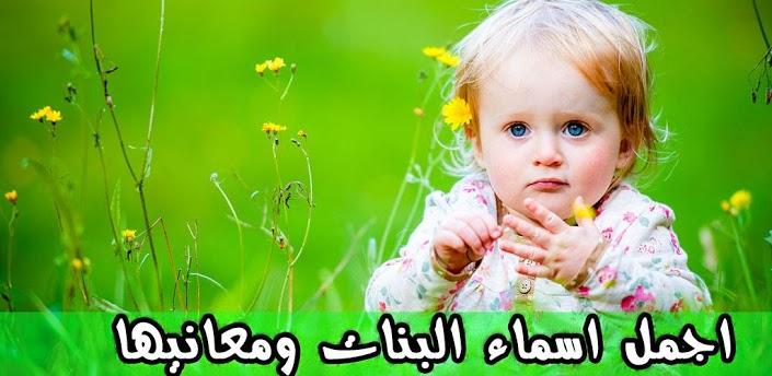 اسماء بنات اسلامية للمواليد 2019 , أسماء بنات دينية علي موضه 2019 , احلى اسماء مواليد اسلامية 2019