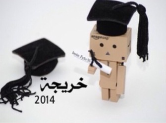 شعر تخرج قصير 2019 , اشعار تخرج طالبات الجامعة , قصائد عن نجاح طالبات التانوية