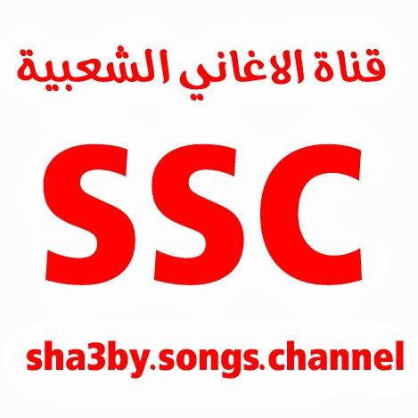تردد قنوات اغاني شعبي – ترددات قنوات الاغاني شعبية على نايل سات 2019