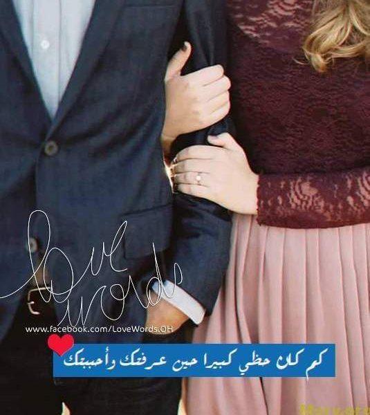 رسائل عشق وغرام 2019 , رسائل حب وهيام قصيرة للجوال 2019
