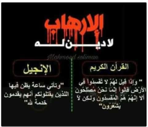 كلمات ضد الارهاب , عبارات ضد الارهاب
