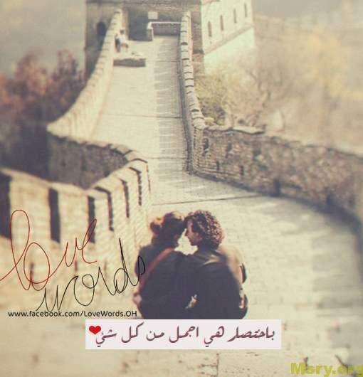 كلمات حب | أجمل كلمات ألحب الجميل اليك حبيبي كلمات رومانسية