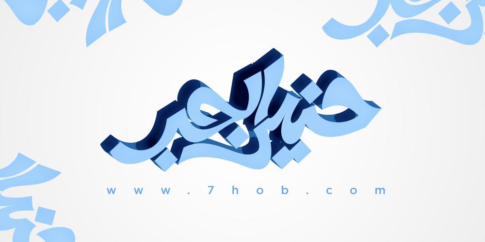 2f049667adca2 رواية لأنني خادمة 2019