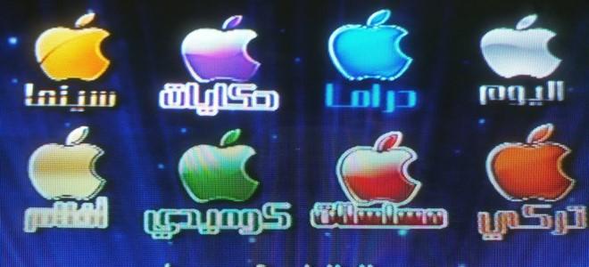 ترددات قنوات ابل الجديدة 2019 – تردد قنوات ابل Apple 2019