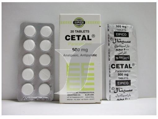 دواء سيتال – لتخفيض درجة الحرارة وتسكين الألم Cetal