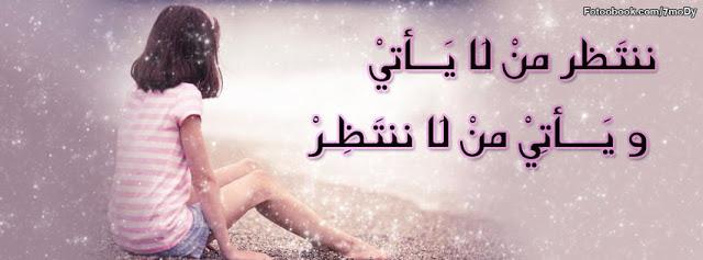 2adb0f4278d80 غلاف فيس بوك حب رومانسية 2019 – اجمل صور غلاف للفيس بوك حكم اقوال اسلامية  جميلة