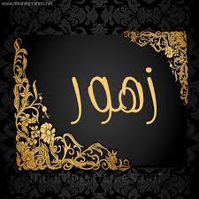 معنى اسم زهور وصفاتها Zuhor