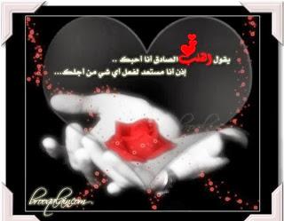 صور حب مكتوب عليها كلام في الحب , صور مكتوب عليها عبارات رومانسية حب