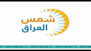 تردد قناة شمس العراق  الجديد  على النايل سات 2019