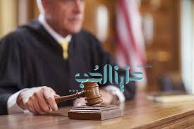 تفسير حلم  رؤية القاضي في المنام